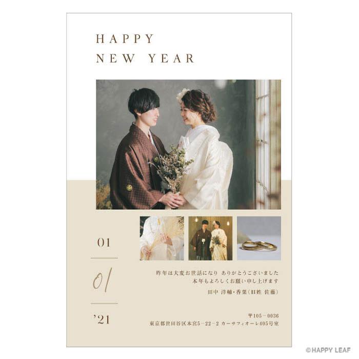 年賀状(結婚報告はがき) Alegria<br /> 1枚 150円(税別)