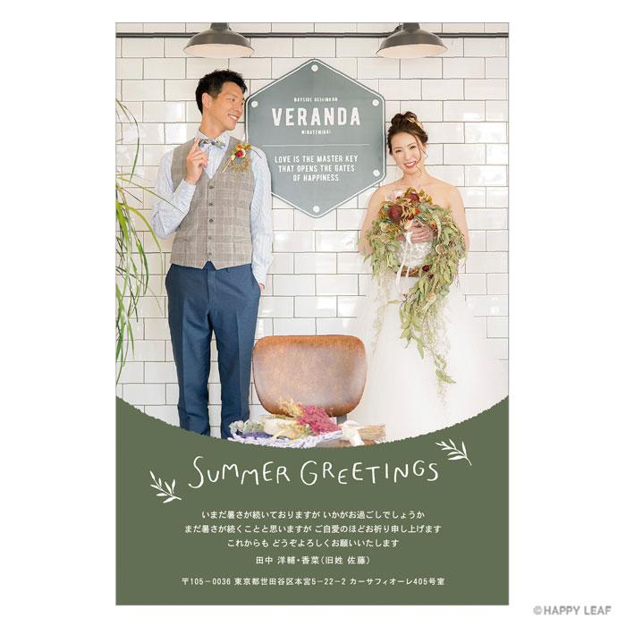結婚報告はがき Frond<br /> 1枚 100円(税別)